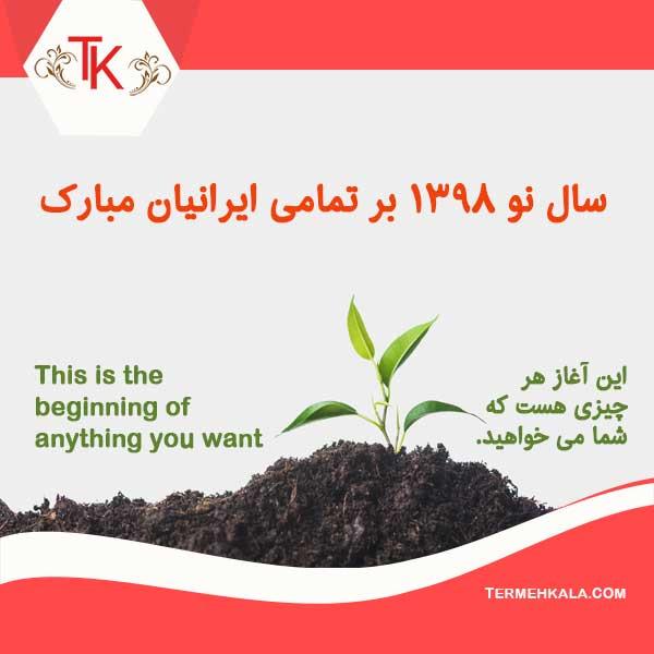 سال نو 1398 بر تمامی ایرانیان مبارک